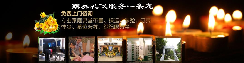上海殡葬服务一条龙